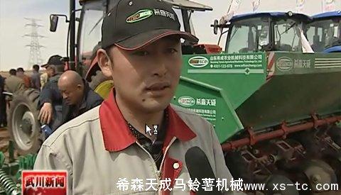 武川新闻报道(视频)——山东希成农业机械科技有限公司