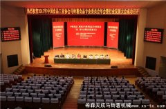 2017年中国食品工业协会马铃薯食品专业委员会年会暨行业发展大会成功召开
