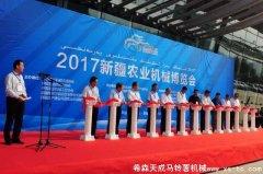 2017新疆农业机械博览会丨在新疆国际会展中心盛大开幕!