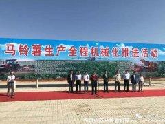 2017年马铃薯产业发展与全程机械化生产推进观摩研讨会