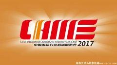 希森天成邀请您参加2017中国国际农业机械展览会