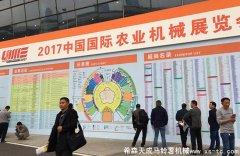希森天成2017年中国国际农业机械展览会现场直播