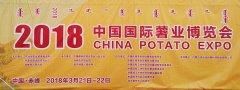 阳春三月,薯业会议集锦!